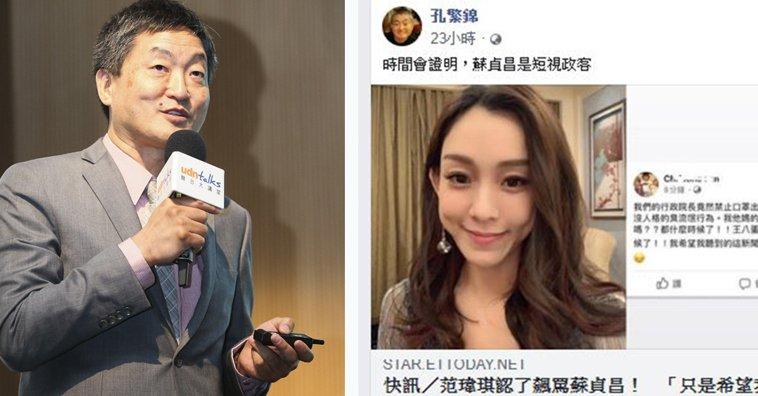 孔繁錦力挺范范「蘇貞昌短視政客」。圖/(左)報系資料庫(右)翻攝自臉書。