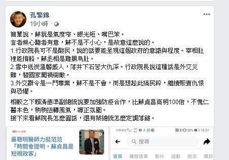 孔繁錦臉書貼文。翻攝自臉書