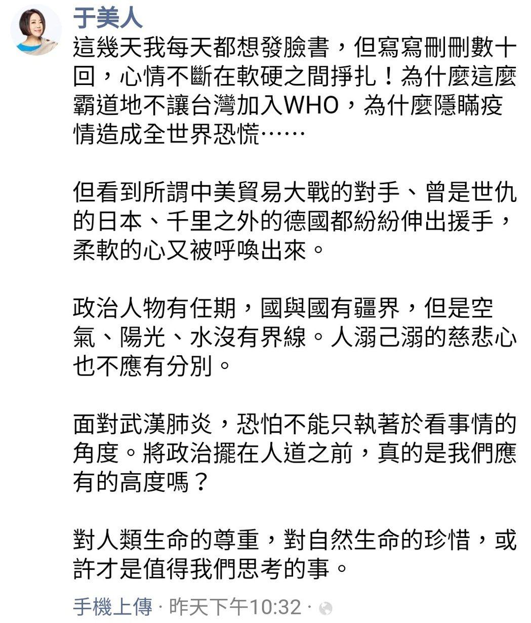 圖/擷自于美人臉書