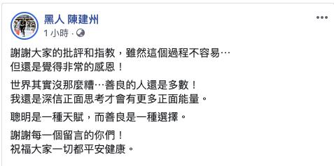 黑人二度發文挺范瑋琪。圖/摘自臉書