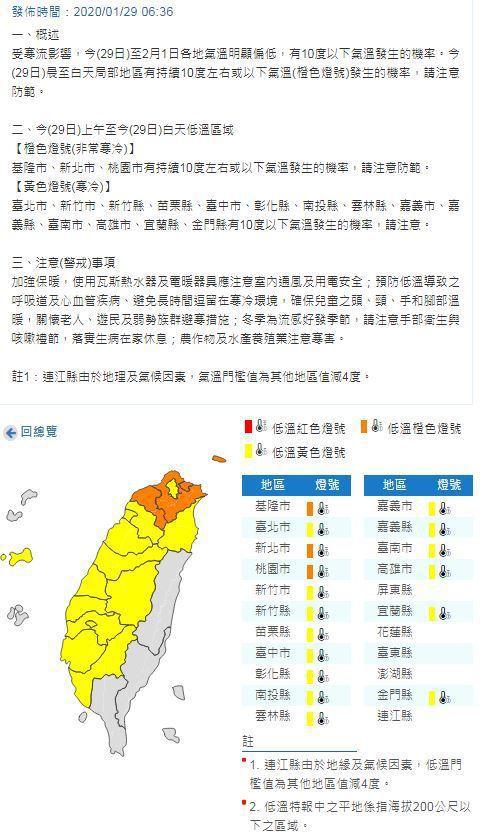 中央氣象局針對17縣市發布低溫特報。圖/中央氣象局提供