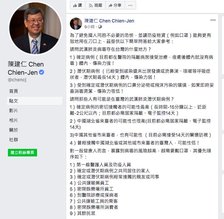 副總統陳建仁今凌晨在臉書發文,將武漢肺炎病毒會存在於台灣的哪些地方?可能潛伏者?...
