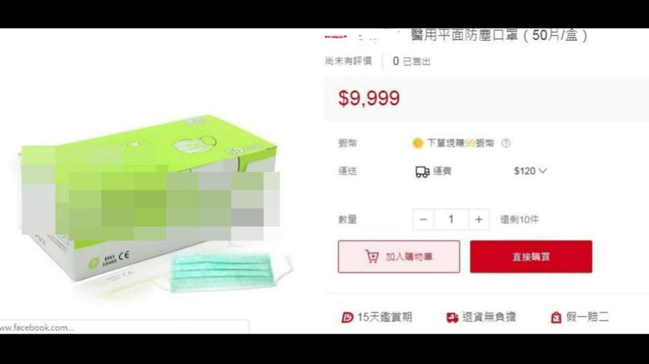 一購物網站上出現一盒50片裝口罩標價9999元,令人訝異。圖/翻攝購物網站