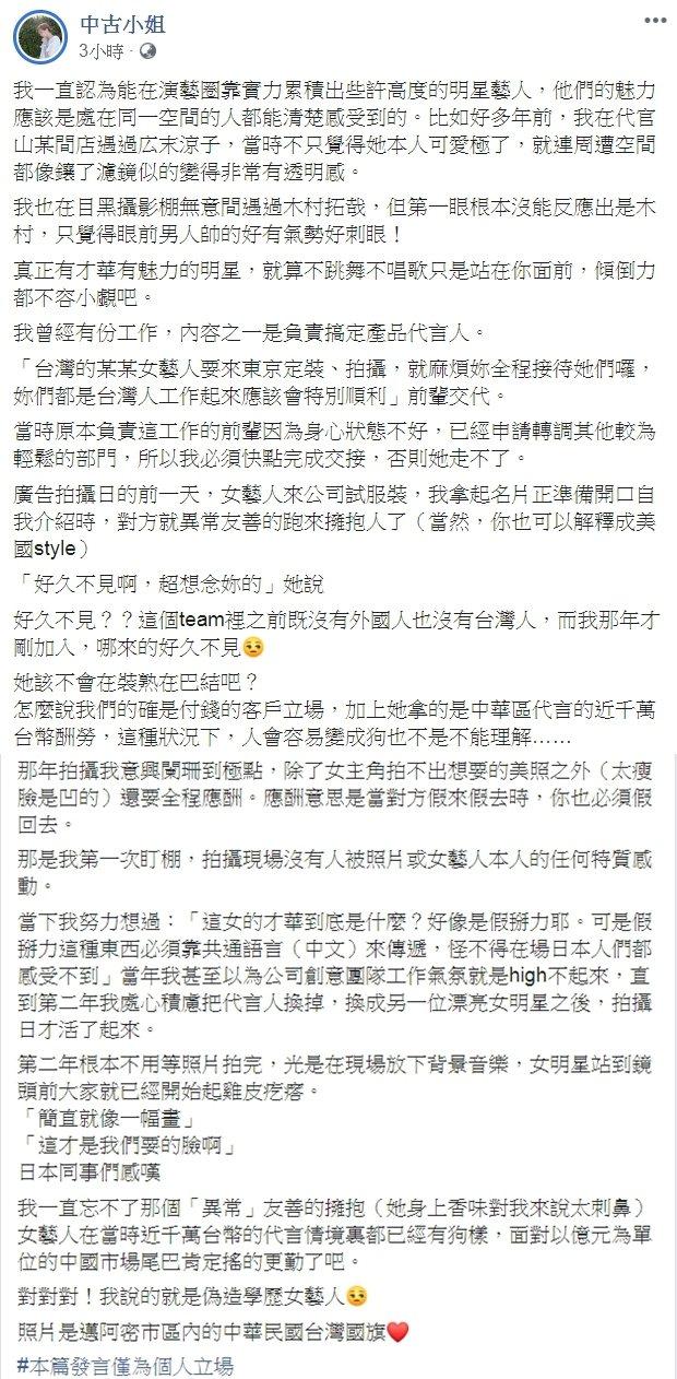 知名作家「中古小姐」在臉書發文暗指范范善於巴結。圖/摘自臉書