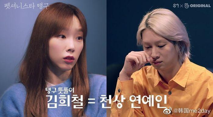 金希澈作客太妍主持的節目,透露認愛後壓力「山」大。圖/摘自微博