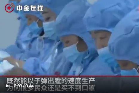 大陸口罩每天產能2000多萬副,還是供不應求。取自中金在線