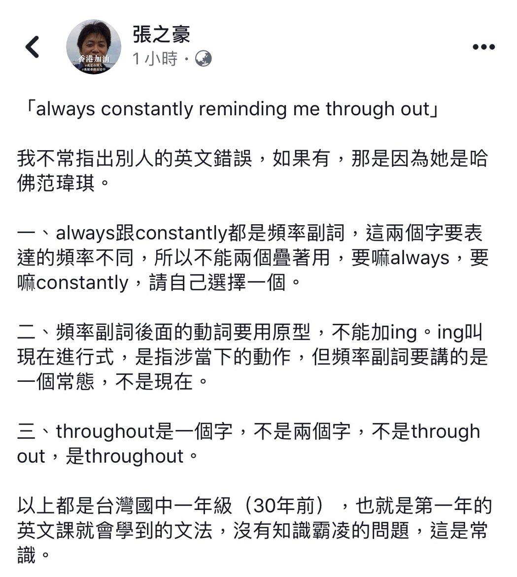 張之豪在臉書發文點出范范的英文文法錯誤百出。圖/摘自臉書