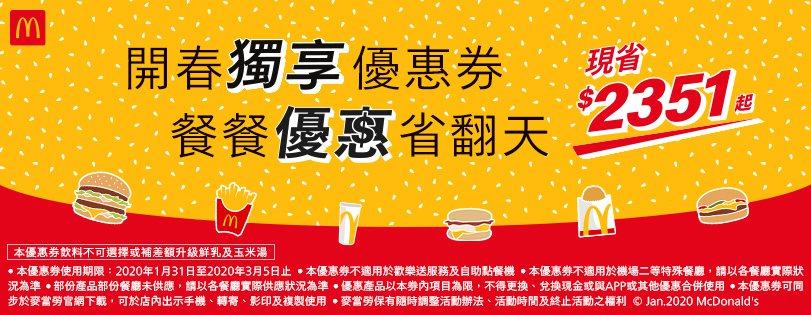 圖/擷取自麥當勞官網
