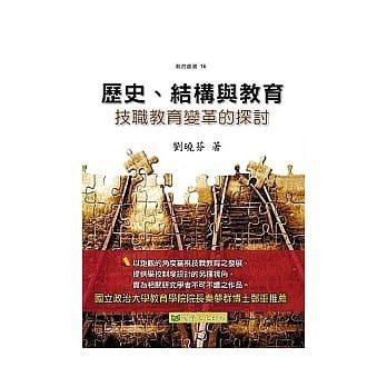 歷史:結構與教育:技職教育變革的探討/冠學出版社出版