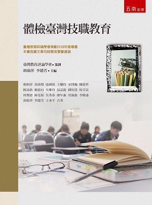 體檢臺灣技職教育/五南出版