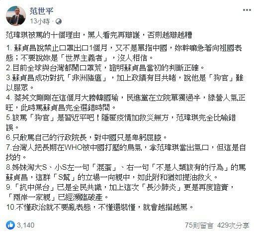 圖/擷自范世平臉書