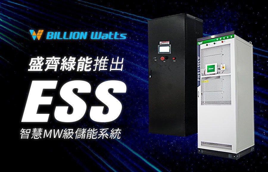 搶攻儲能商機,盛齊綠能推出最新ESS智慧MW級儲能系統。盛齊綠能/提供