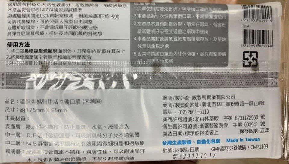 (感謝三峽北大藥局提供照片)