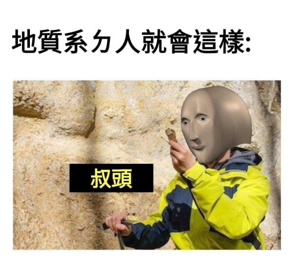 圖:FB@迷因傳腦