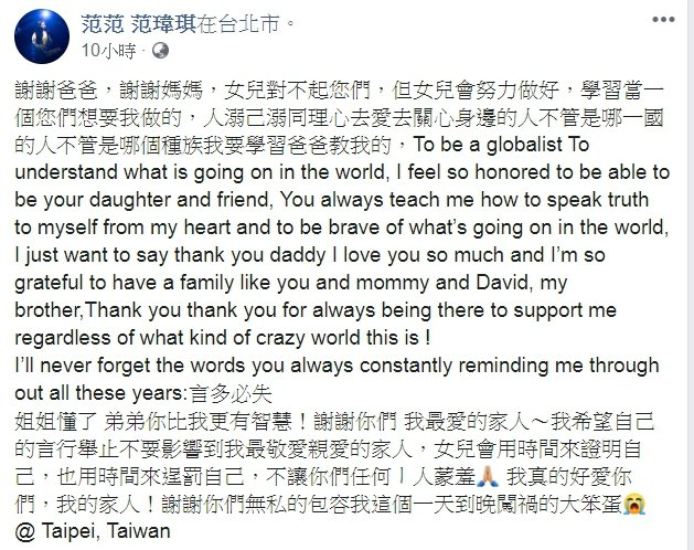 范瑋琪深夜Po出家族對話。圖/摘自臉書