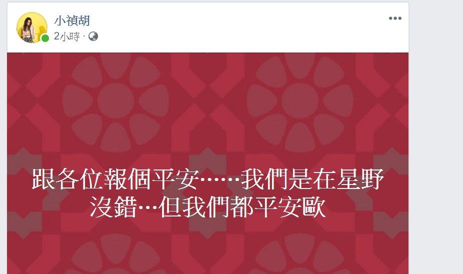 小禎在臉書上報平安。圖/小禎臉書