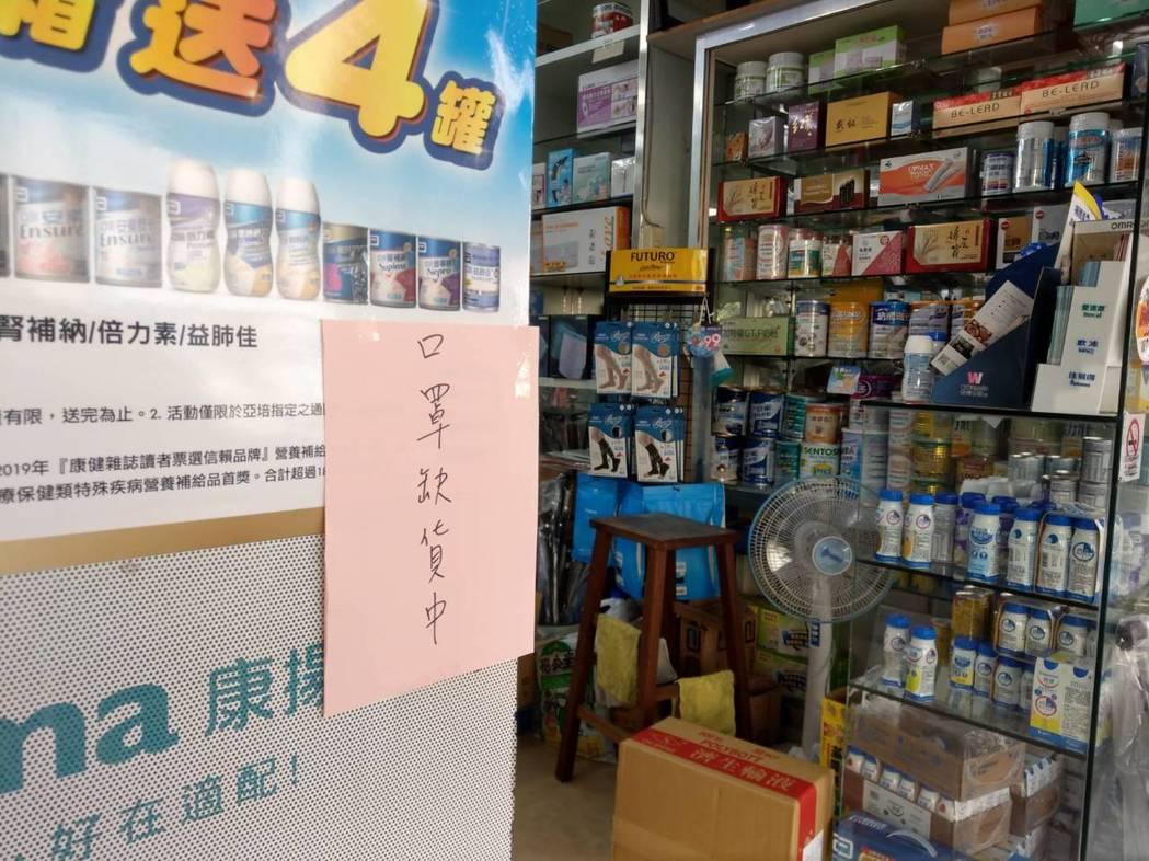 高雄市許多專賣醫療用品的商家紛紛在門前張貼口罩等用品已全部賣完。 記者謝梅芬/攝...