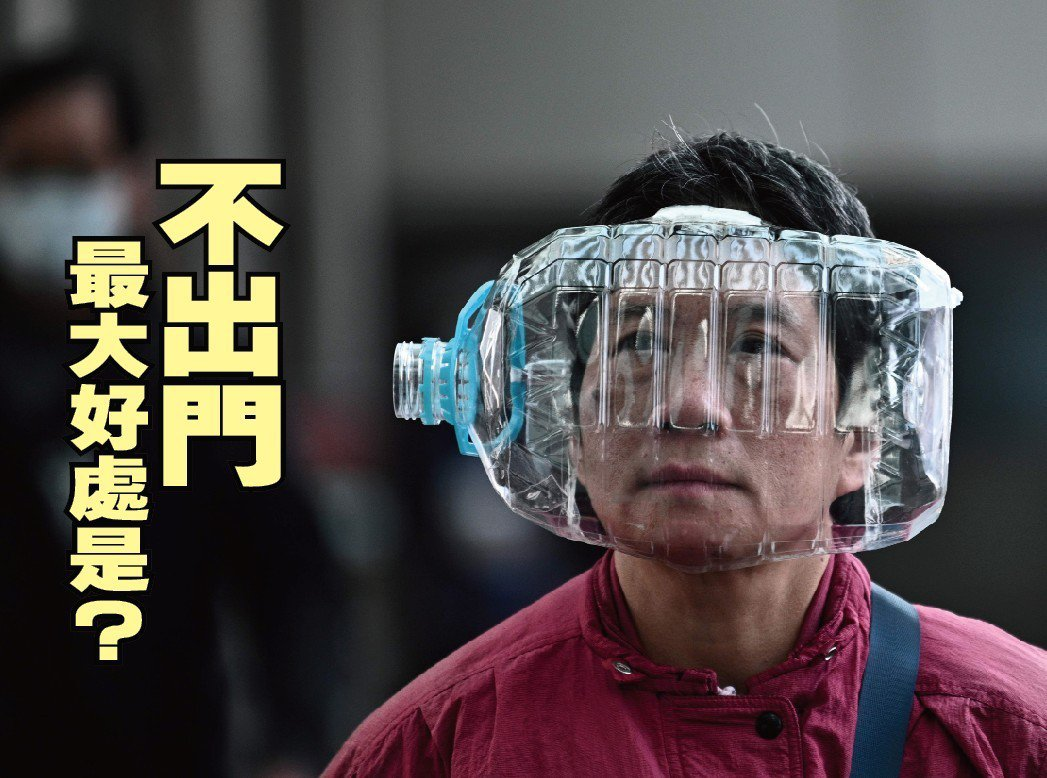 武漢肺炎爆發後,市民戴著一個帶切口的塑料水瓶包住臉,做為在天橋上行走的裝備。(法...