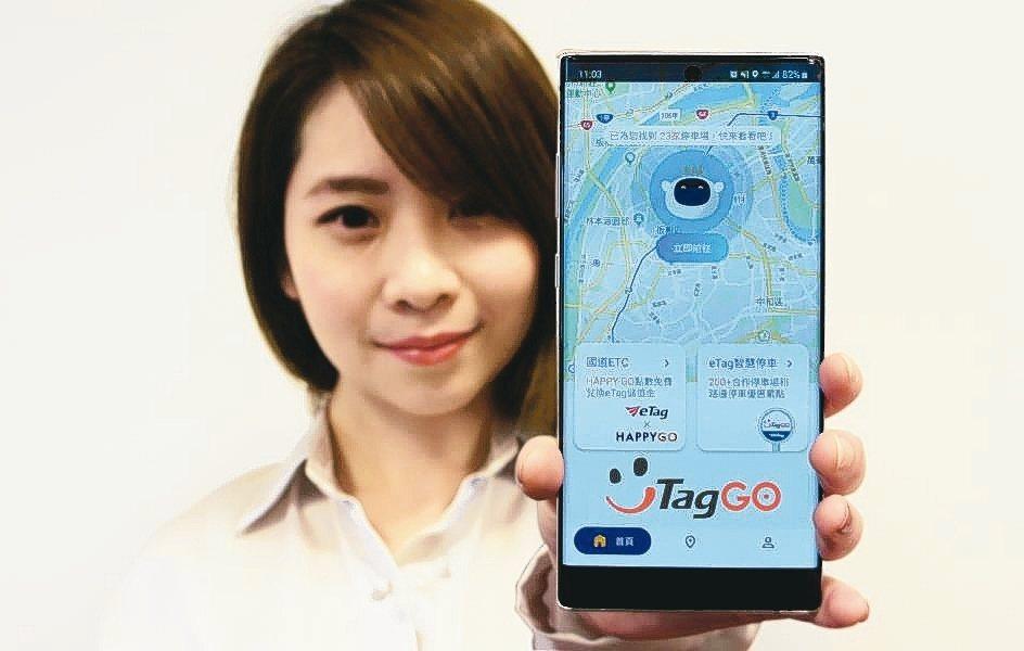 eTag升級uTagGO APP,可直接將HAPPY GO點數快速兌換成國道通行...