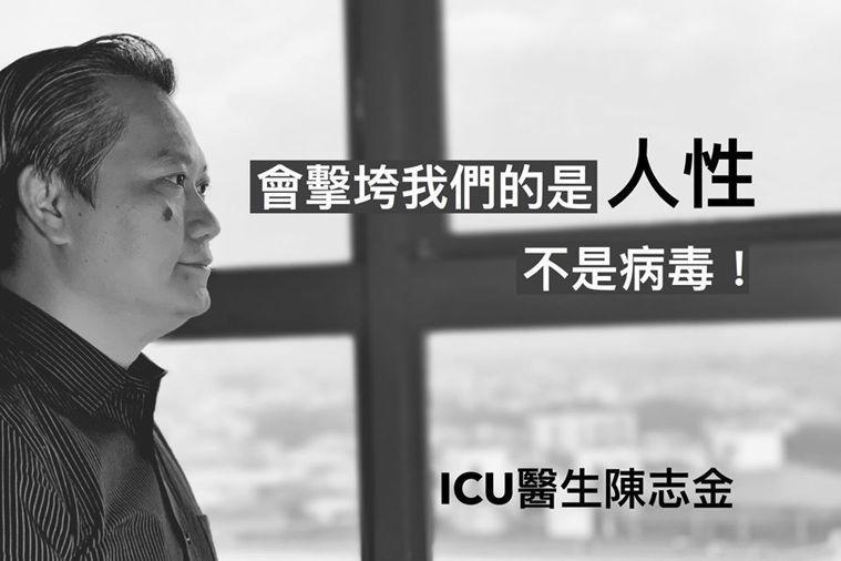 圖取自Icu醫生陳志金臉書