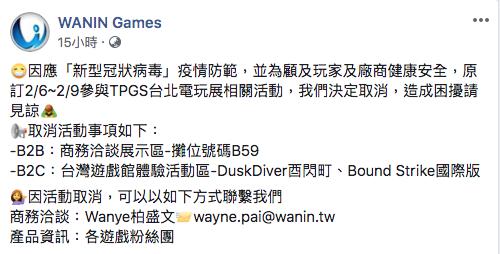 原定展出《酉閃町》、《Bound Strike》國際版的網銀國際也宣布退展