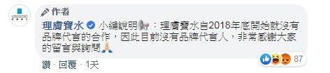 范范飆罵狗官挨轟。圖/擷自臉書