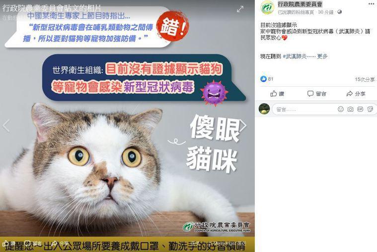 行政院農業委員會粉絲專頁指出,「目前沒有證據顯示貓狗等寵物會傳染新型冠狀病毒」。...