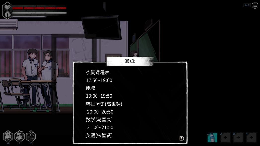 遊戲中也反映出韓國升學主義的荒謬,高中生竟然要上晚間課程到21:50!
