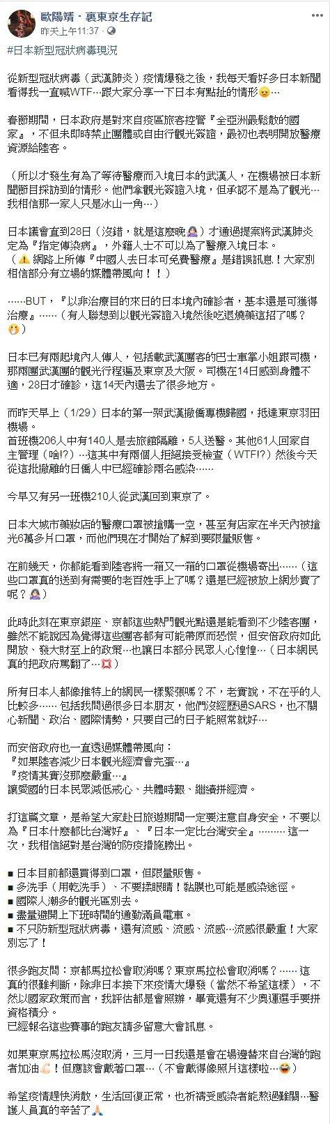 歐陽靖談日本防疫。圖/擷自臉書