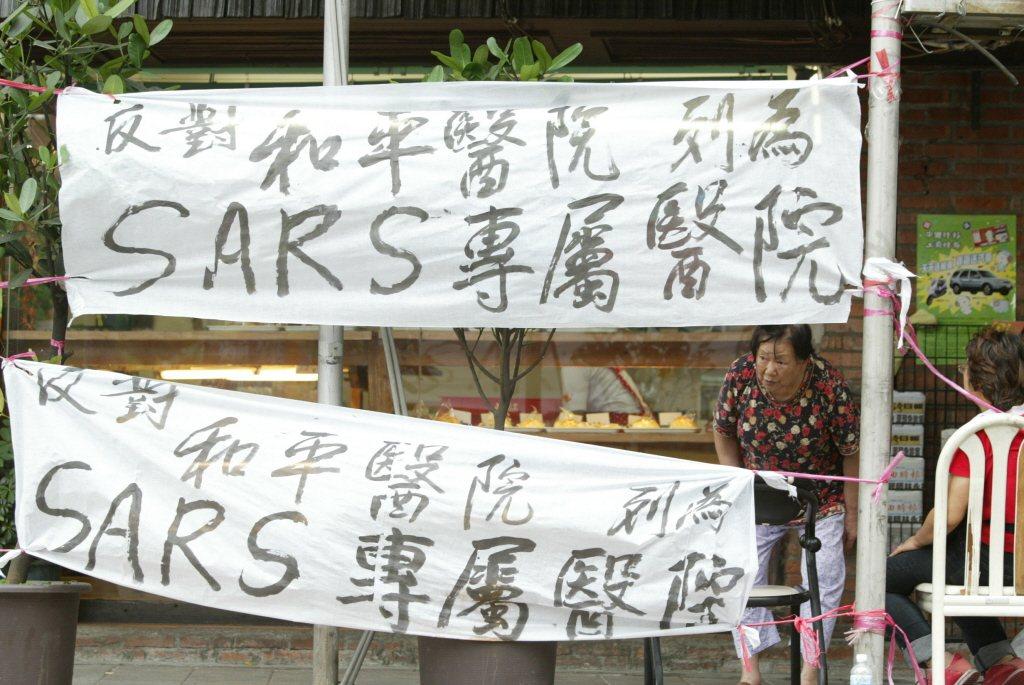 和平醫院遭到週邊里民、商家拉白布條抗議。 記者黃義書/攝影