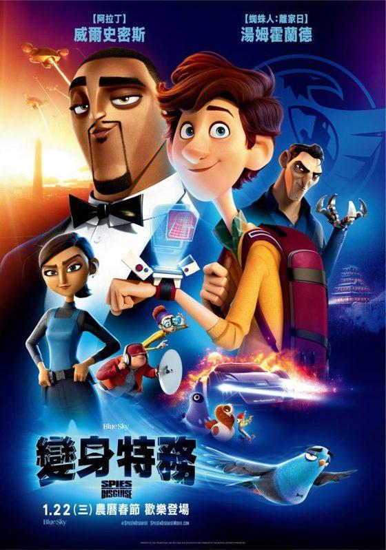 《變身特務》中文海報,1月22日上映