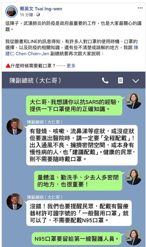 何時該戴口罩?蔡英文總統與副總統陳建仁在臉書發文,提醒大家一些原則性的建議。圖/取自蔡英文總統臉書