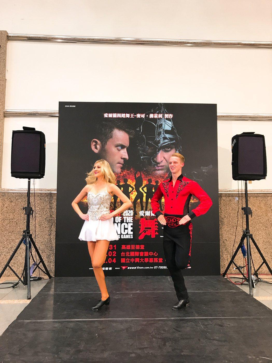 男舞者馬修史密斯、女舞者艾琳麥基拉薇特別北上宣告「舞王:危險遊戲」正式於北中南開