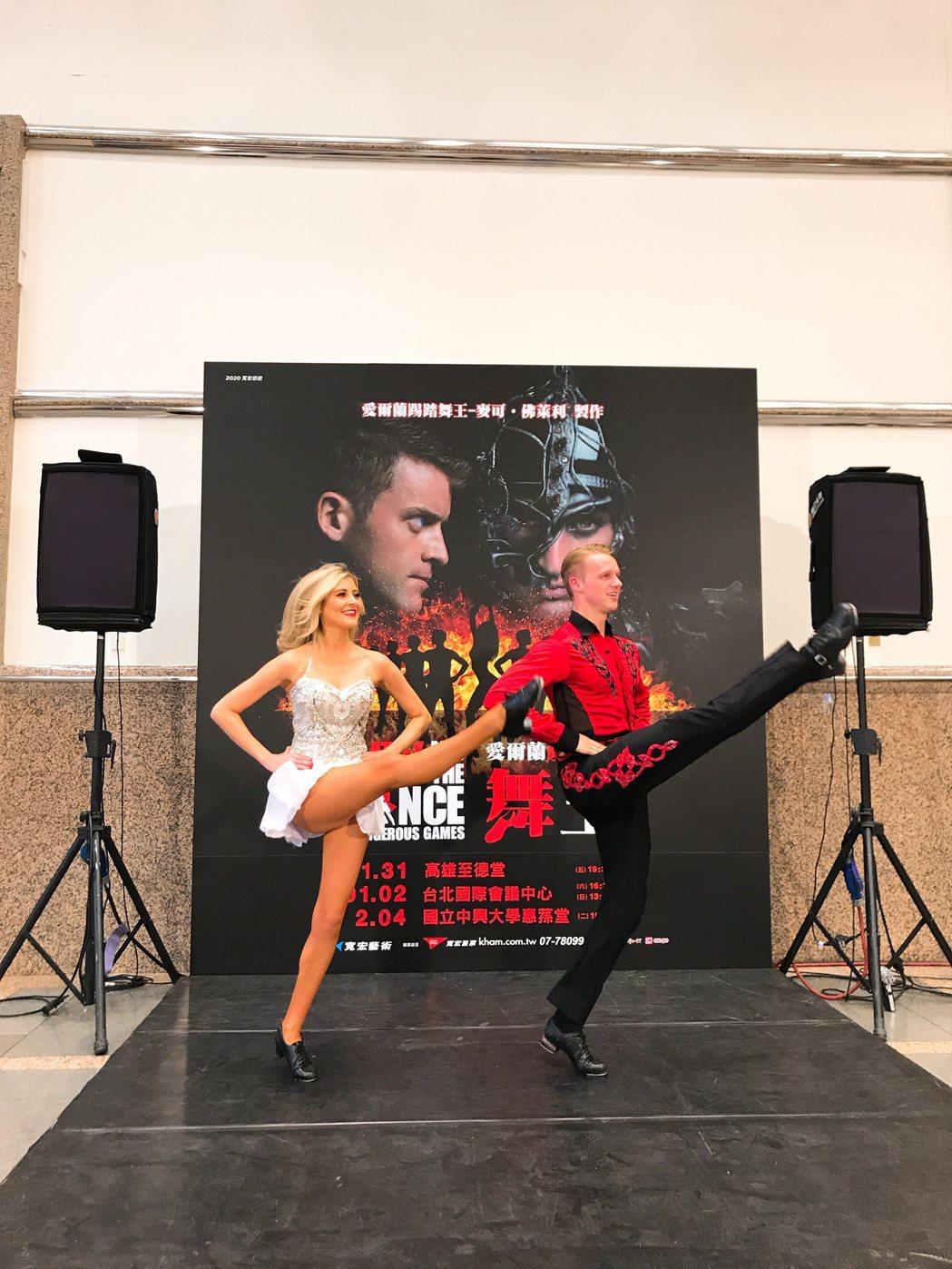 男舞者馬修史密斯、女舞者艾琳麥基拉薇特別北上宣告「舞王:危險遊戲」正式於北中南開...