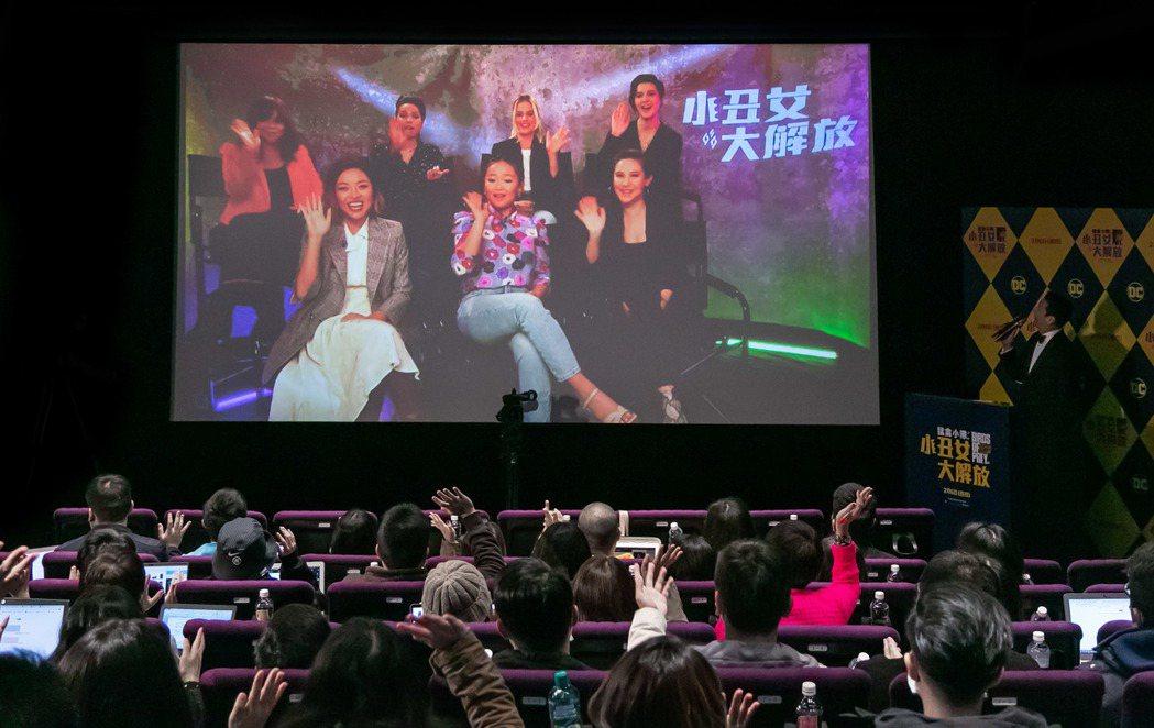 「猛禽小隊:小丑女的解放」舉辦台北-倫敦連線記者會。圖/華納兄弟提供