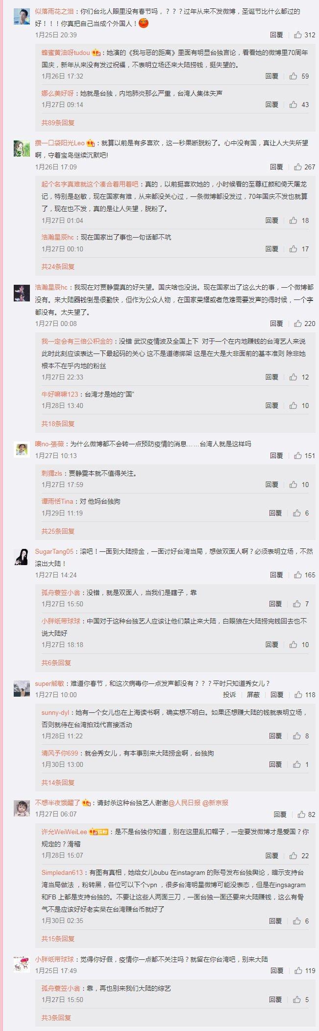 賈靜雯過年期間微博沒更新,內容停留在上個月19日的尾牙照片,而下方湧入眾多大陸網...