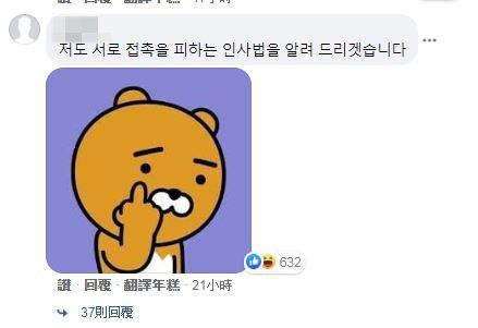 有南韓網友貼出「比中指」貼圖,表示「我也來說一個避免接觸的打招呼方法吧」。圖翻攝...