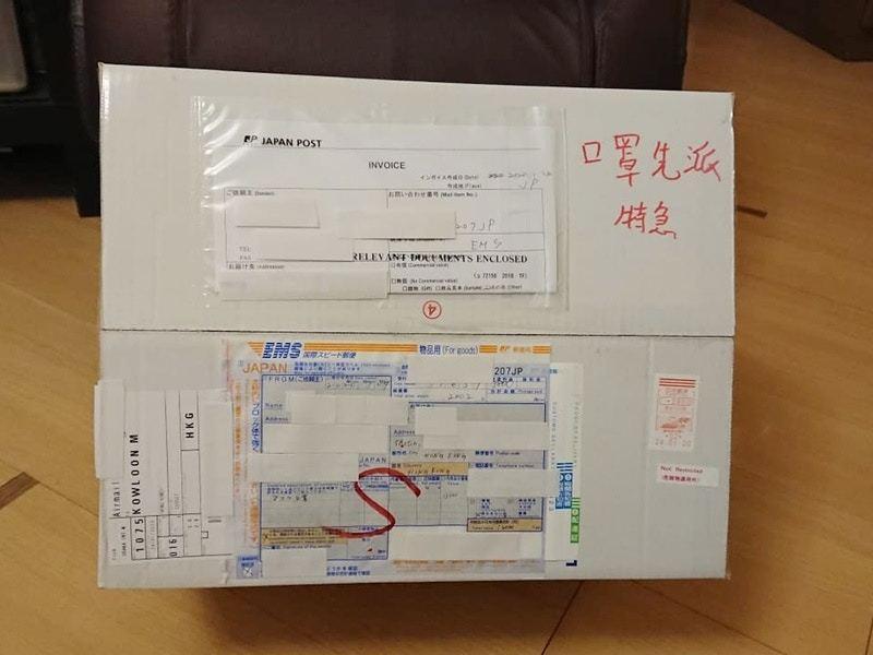 有網友近日於網路上分享相片,大讚香港郵政派件「特急」送口罩郵包。圖取自/fb圖片