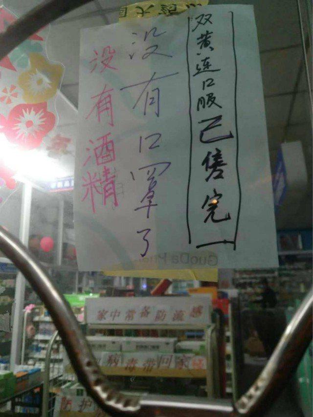 多個大藥房網路銷售管道,雙黃連口服液均被告知售罄。圖:取自第一財經