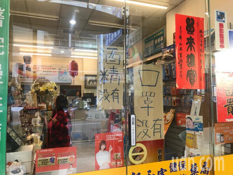 疫情升溫口罩、酒精賣光了,台中市某家藥局直接張貼「口罩、酒精沒有」的公告。記者洪敬浤/攝影
