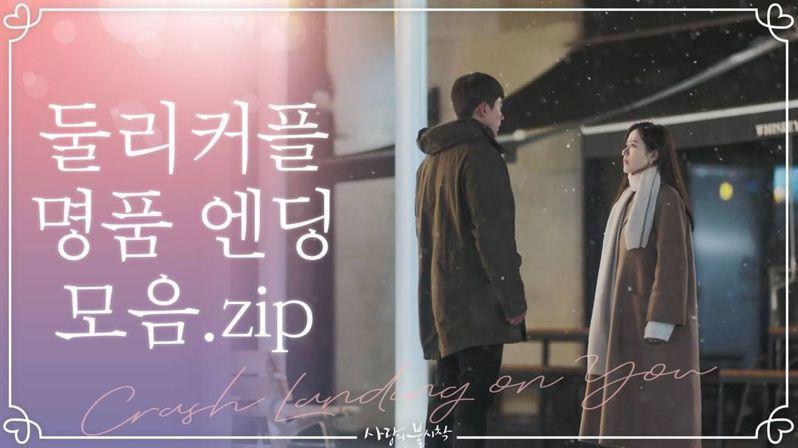 和玄彬在首爾重逢,孫藝真身穿Max Mara Cashmere大衣,售價6,090美元、約合台幣18萬4,770元。圖/取自tvN官方IG