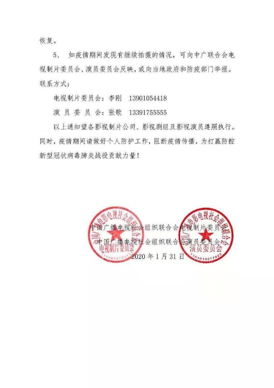 大陸官方下令宣佈疫情期間全面停止影視劇拍攝工作。圖/摘自微博