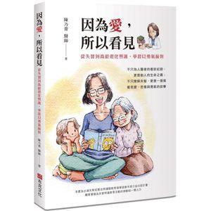 書名:因為愛,所以看見-從失智到高齡退化照護,學習以勇氣面對作者:陳乃菁醫師...
