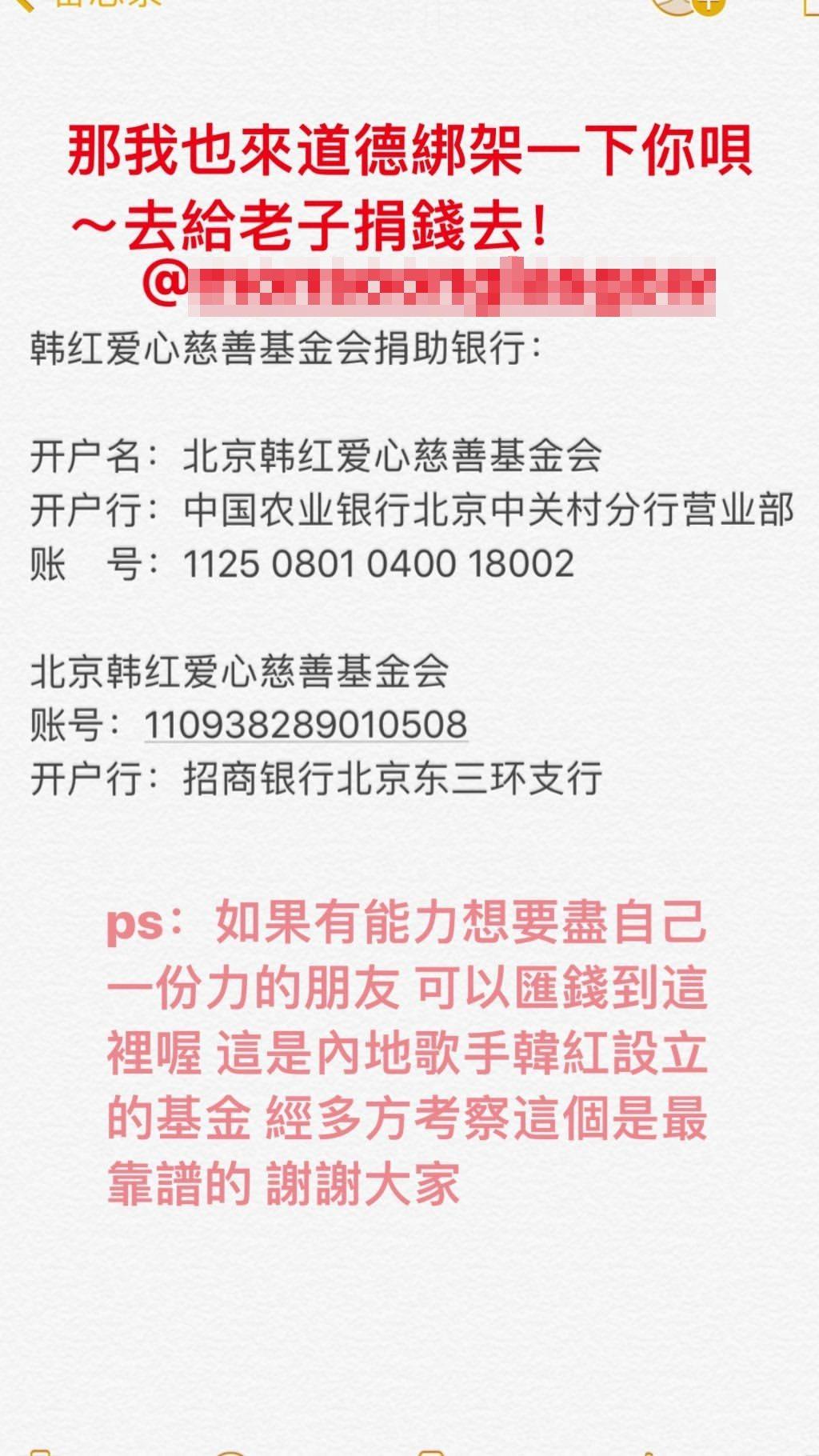 周揚青標注那位網友要去捐款。 圖/擷自周揚青IG