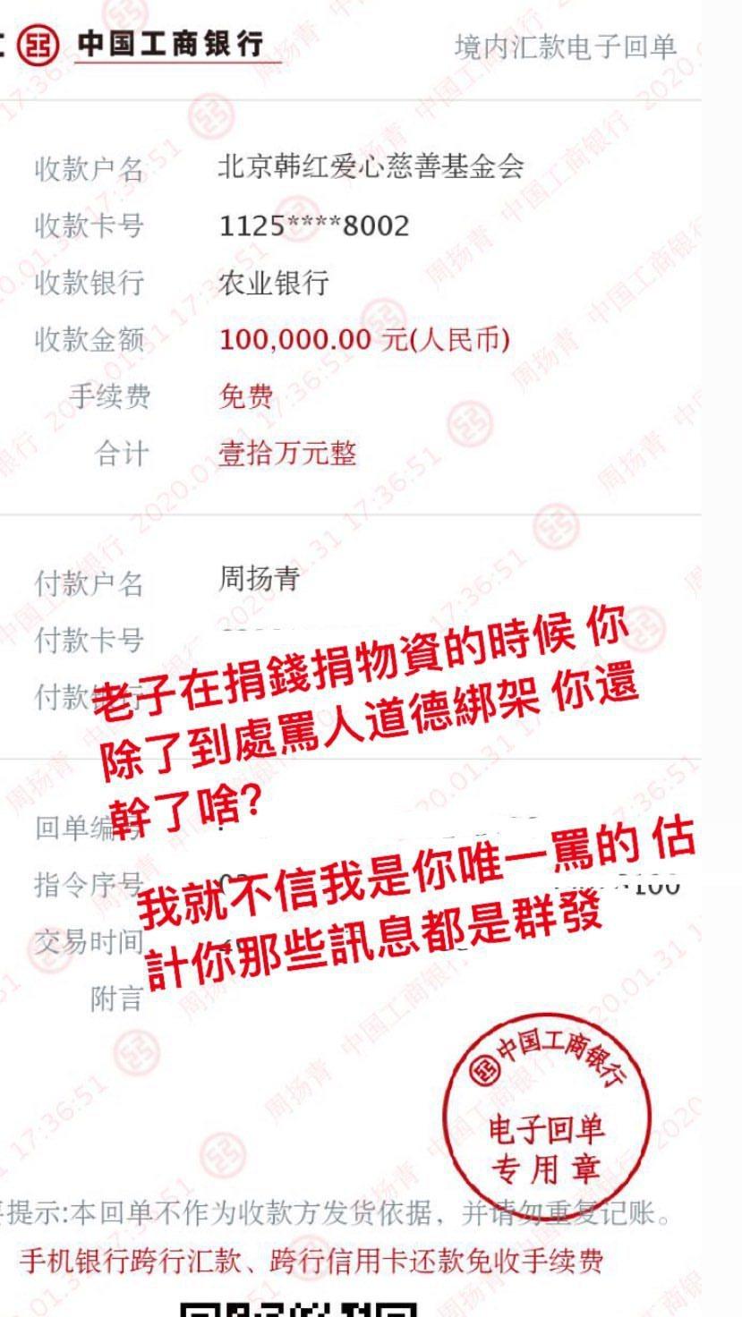 周揚青公開自己捐款收據。 圖/擷自周揚青IG