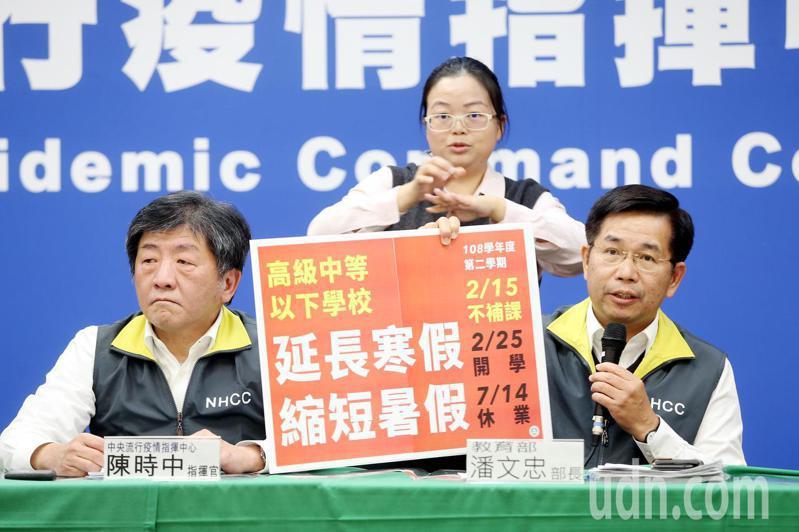 教育部長潘文忠(右)宣布,因應武漢肺炎疫情,高級中學以下學校延到2月25日開學。記者邱德祥/攝影