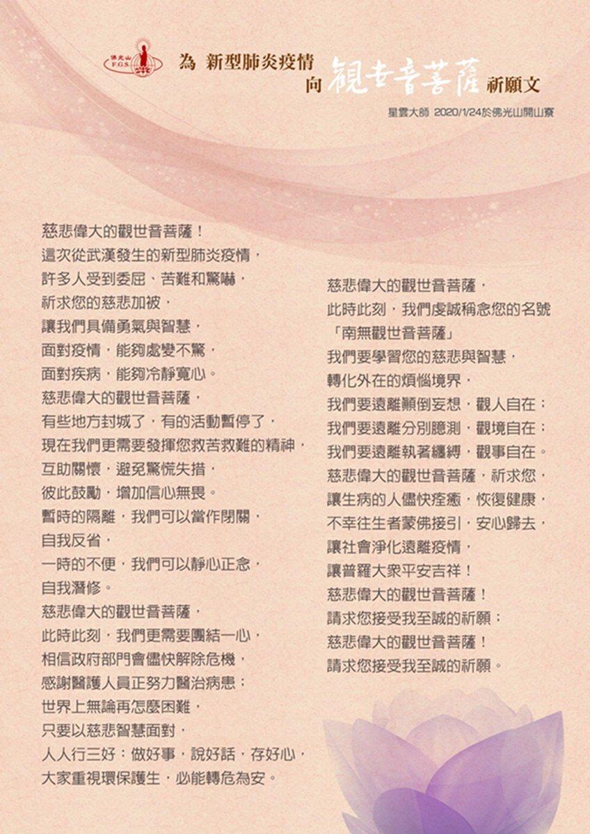 星雲大師撰寫的祈願文。圖/佛光山提供