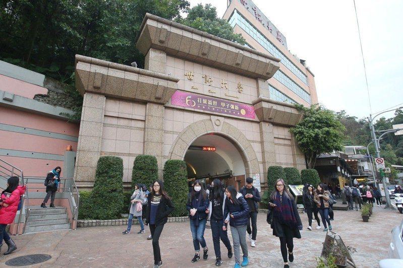 世新大學因應武漢肺炎持續延燒,今晚宣布108學年度第2學期開學日,延後至3月2日。報系資料照