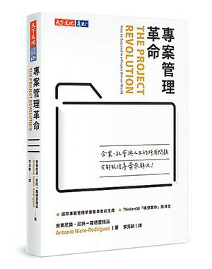 《專案管理革命》,天下文化出版