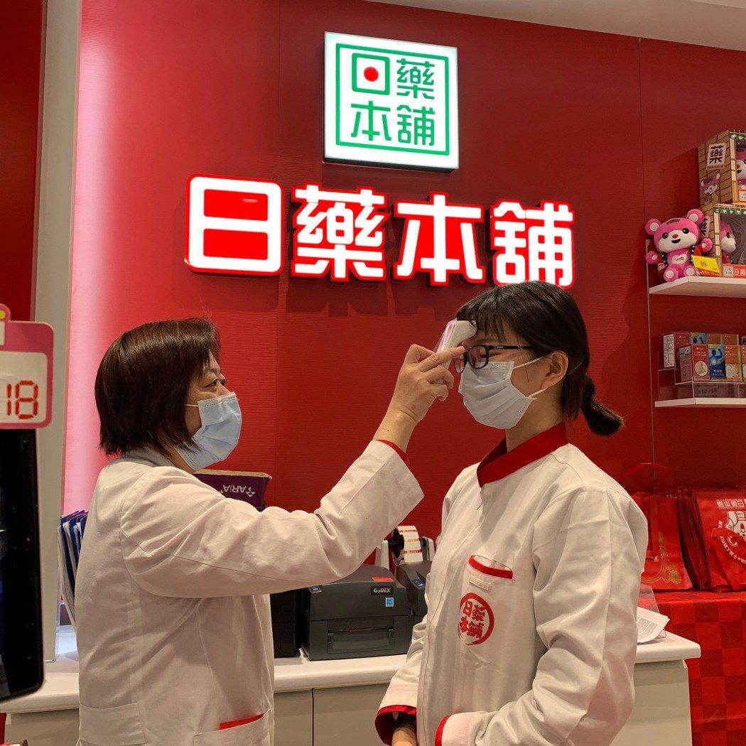 日藥本舖推動『我防疫 您安心』全台門市每日消毒、量體溫。